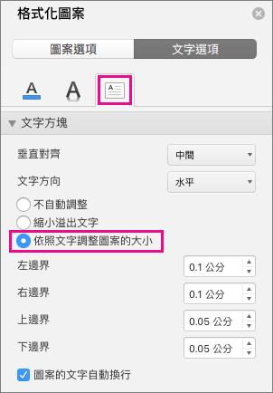 在 [格式化圖案] 窗格中,會醒目提示 [將文字重新調整為圖形]。