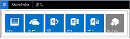SharePoint Server 網站上的混合式 App 啟動器