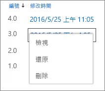 版本歷程記錄選項([查看]、[還原]、[刪除])