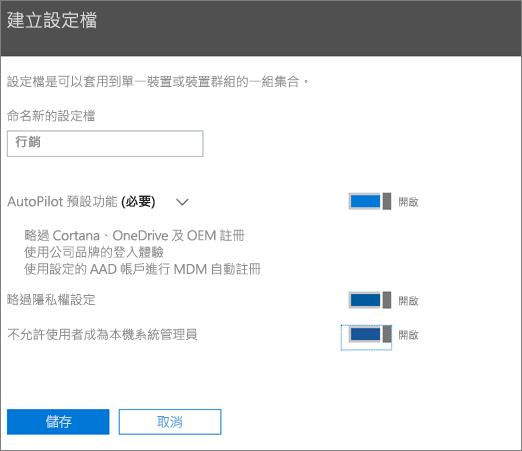 在 [建立設定檔] 面板中輸入名稱並開啟設定。