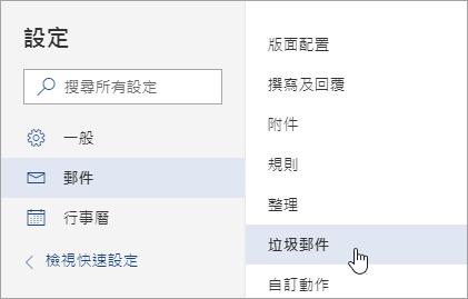 選取垃圾電子郵件的 [設定] 功能表的螢幕擷取畫面