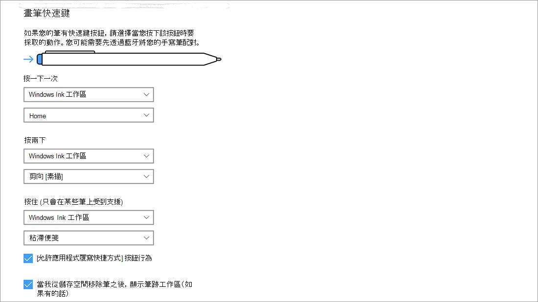 [開始] > [設定] > [裝置] > [手寫筆與 Windows Ink] 中的手寫筆捷徑設定。