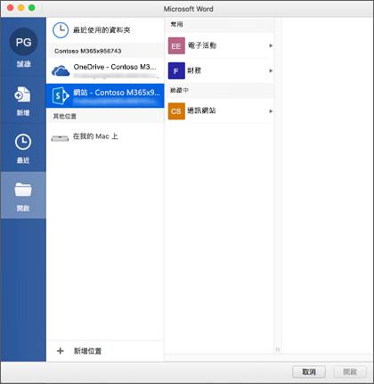 檔案開啟] 對話方塊在 Microsoft Word 中在 Mac 版 Office 365