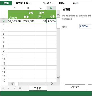 在窗格中輸入參數,儲存格 D2 會使用該參數