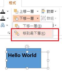 選取您要隱藏的物件,然後在 [格式] 索引標籤上按一下 [下移一層] 或 [移到最下層]。