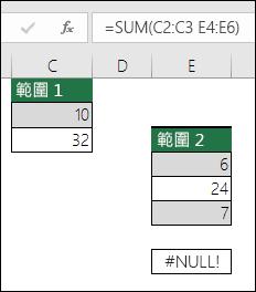 #NULL! 錯誤