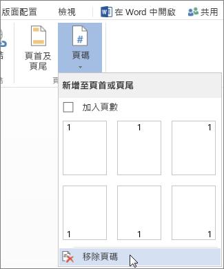 在頁碼庫中已選取 [移除頁碼] 的影像