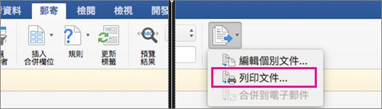 在 [郵件] 索引標籤上,[完成與合併] 和 [列印文件] 選項為醒目提示