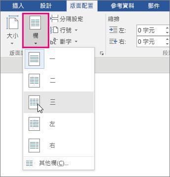 [版面配置] 索引標籤上的 [欄] 選項會醒目提示。