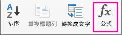 在 [版面配置] 索引標籤上選取 [公式]