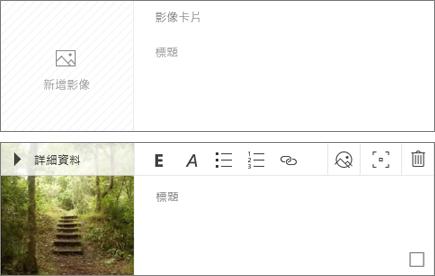 插入及編輯影像
