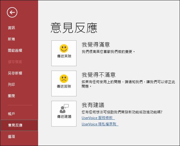 按一下 [檔案] > [意見反應],告訴 Microsoft 您對於 Access 的意見或建議