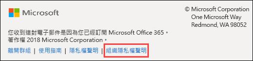 Office 365 群組來賓歡迎訊息頁尾