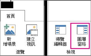 Power Map [常用] 索引標籤上的 [圖層窗格] 按鈕