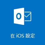 設定 iOS 版 Outlook