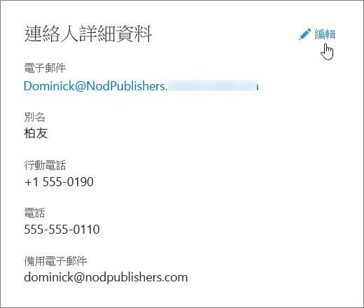 手形圖示指向 [編輯] 連結的 [連絡人詳細資料] 窗格。