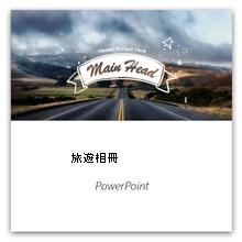 PowerPoint 旅遊相簿