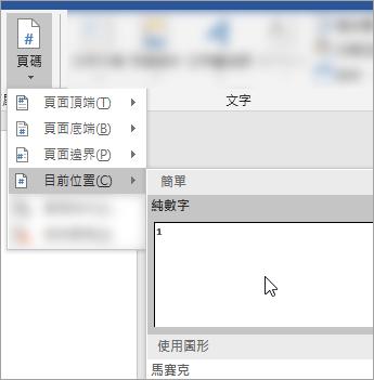 螢幕擷取畫面顯示 [選擇文件中的目前位置的純文字格式頁碼