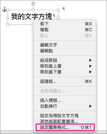 捷徑功能表上的 [格式化圖案] 選項;在圖案或文字方塊框線上按一下滑鼠右鍵即可觸發捷徑功能表。