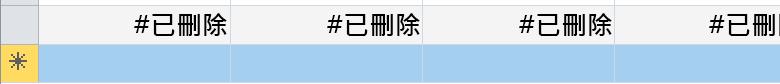 顯示表示欄位已刪除的資料列