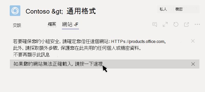 網站無法載入在索引標籤