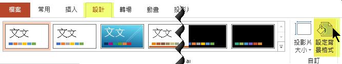 [背景格式] 按鈕位於 PowerPoint 功能區的 [設計] 索引標籤上