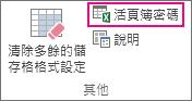 [活頁簿密碼] 命令