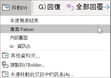 在 Outlook 中將郵件移至資料夾