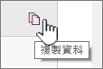 按一下 [複製目前網頁組件的資料複製資料圖示