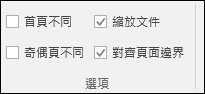 功能區上 [設計] 索引標籤中的 [頁首及頁尾] 選項