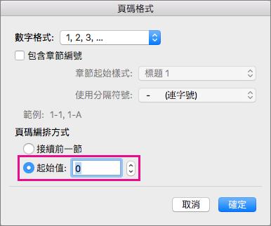 若要設定起始頁碼,請選取 [起始頁碼],然後輸入數字。