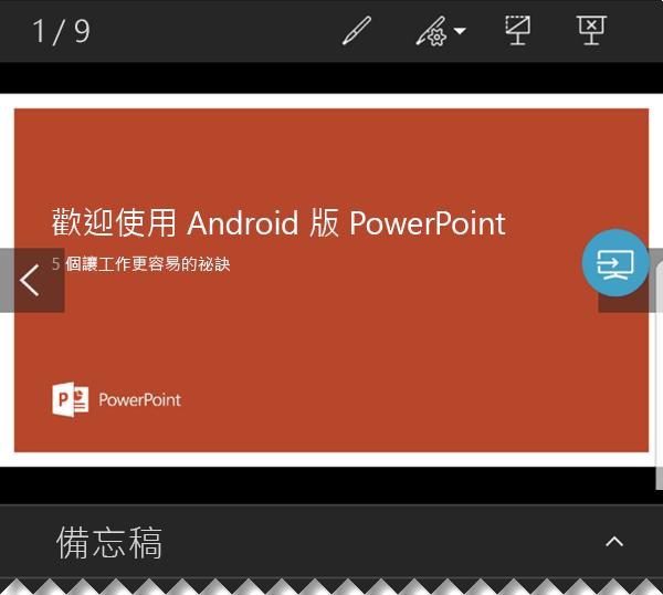 當投影片在大型螢幕上顯示為全螢幕時,您會在手機螢幕上看到含有備忘稿與瀏覽控制項的簡報者檢視畫面