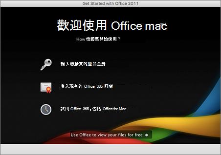 Office for Mac 2011 歡迎頁面的螢幕擷取畫面