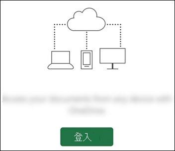 與雲端連接的不同裝置。 底部的 [登入] 按鈕。