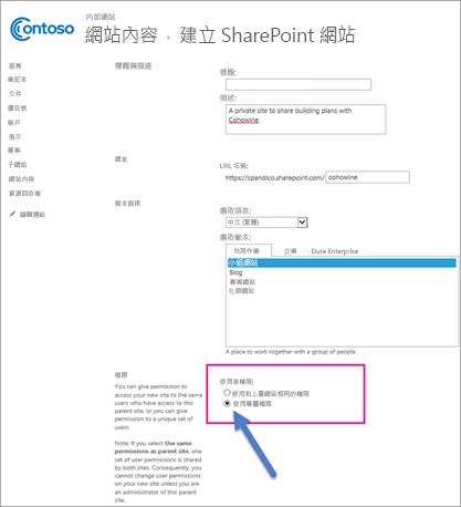 在 [建立 SharePoint 網站] 頁面選擇 [唯一權限] 選項。