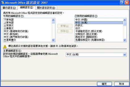 Office 2007 中的語言設定