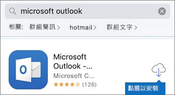 點選雲端圖示以安裝 Outlook