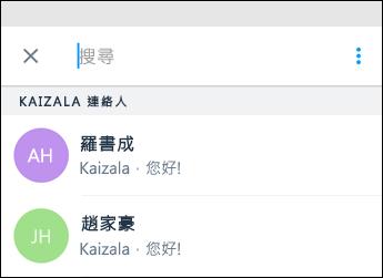Kaizala 開始交談