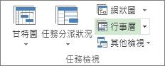 [檢視] 索引標籤、[任務檢視] 群組、[行事曆] 按鈕。