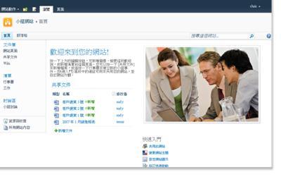SharePoint 小組網站