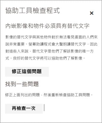 在 Outlook 網頁版中檢查電子郵件的協助工具問題。