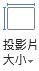 [投影片大小] 圖示