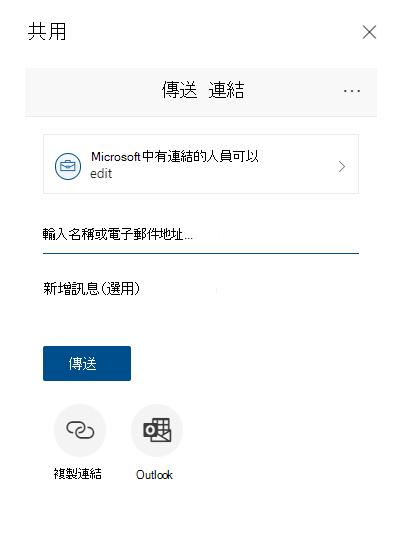 傳送指向圖表檔案之連結的 [共用」 對話方塊。