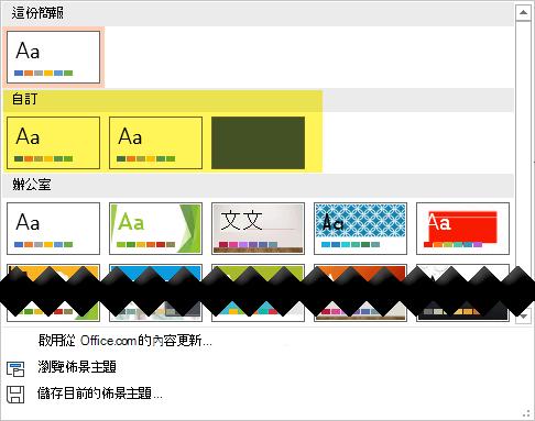 在 [設計] 索引標籤上,自訂的範本可供使用的 [佈景主題] 庫的 [自訂] 區段中,選擇