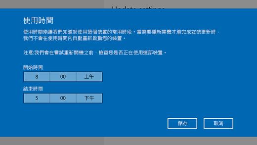 用於變更使用時間之對話方塊視窗的螢幕擷取畫面