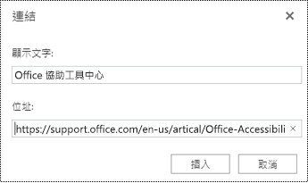 PowerPoint Online 中的 [超連結] 對話方塊。