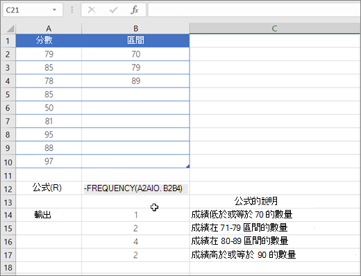 FREQUENCY 函數的範例