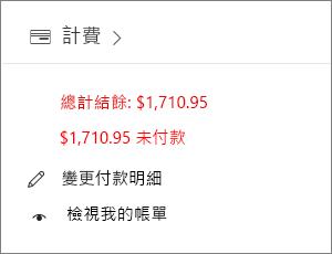 [系統管理中心] 首頁上的 [帳單] 小工具顯示逾期餘額。