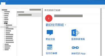 在 Mac 版 Outlook 中檢視和閱讀或回覆群組交談