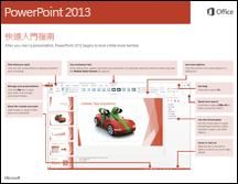 PowerPoint 2013 快速入門手冊